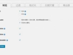 wp插件 自动保存远程图片插件 QQWorld Auto Save Images