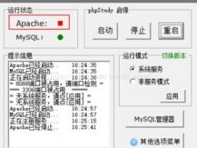 本地环境phpstudy Apache无法启动解决办法