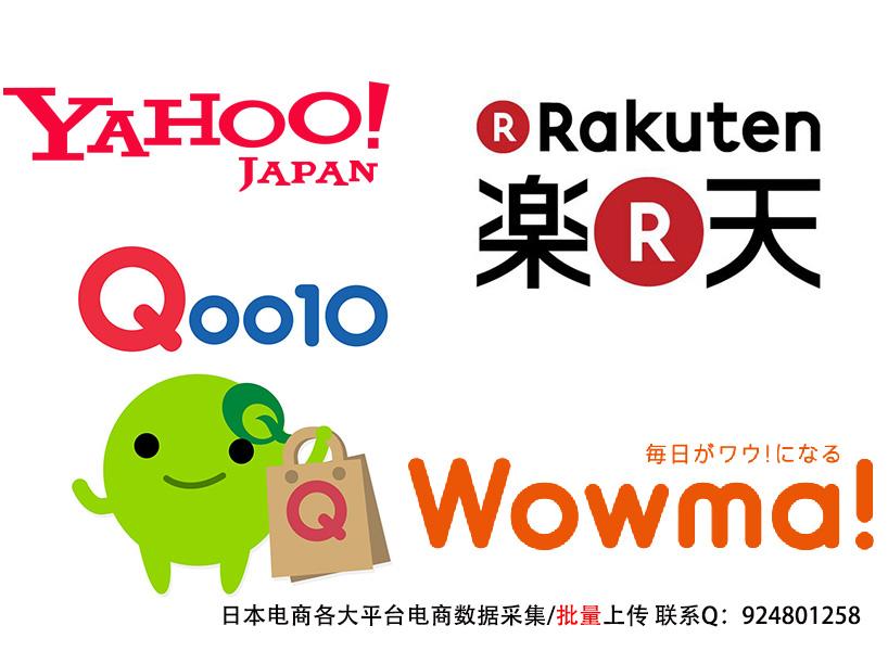 日本雅虎,乐天 Wowma,Q0010电商数据采集发布系统