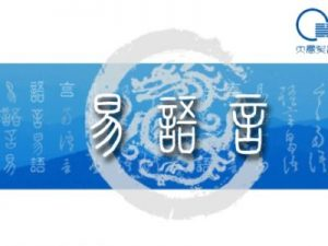 易语言关于日文euc-jp转utf8编码转换解决方法