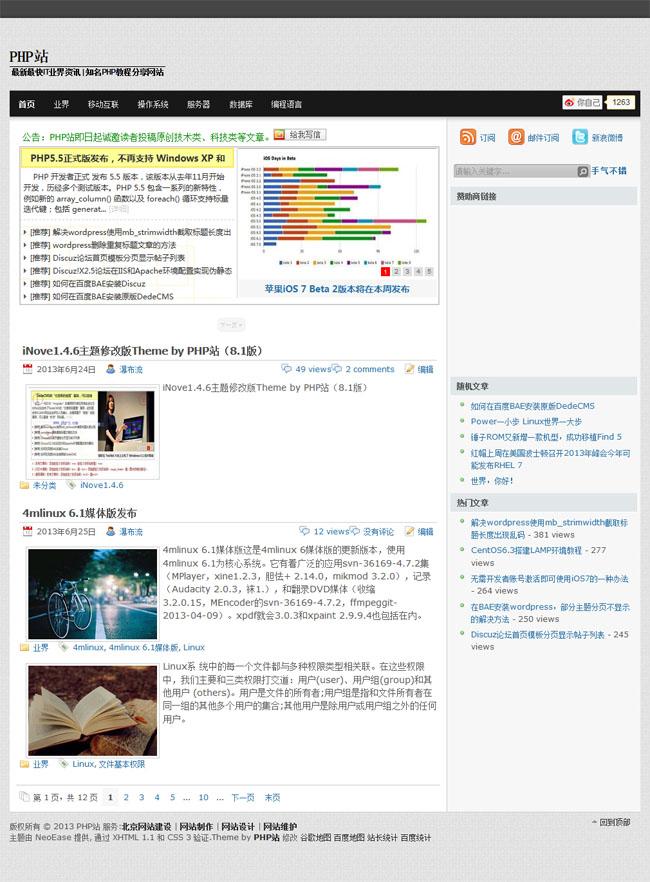 wordpress inove主题 下载 及修改事项